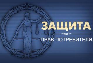 Общество защиты прав потребителей в московской области Конечно